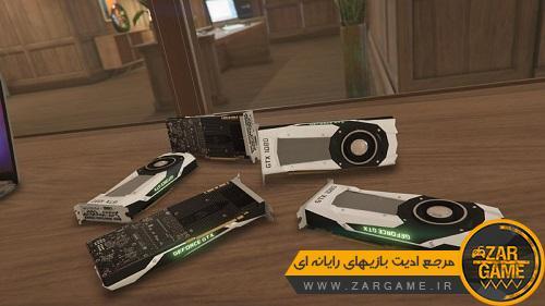 دانلود مود کارت گرافیک NVIDIA GeForce GTX 1080 برای بازی GTA V