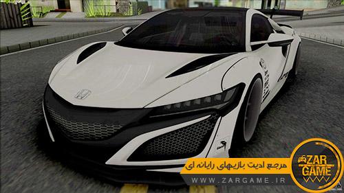 دانلود ماشین Honda NSX Liberty Walk برای بازی GTA San Andreas