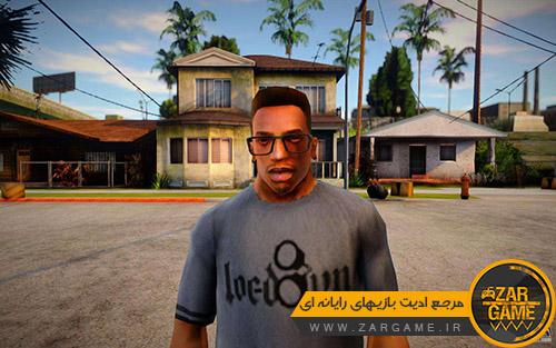 دانلود مد عینک برای کارل جانسون برای بازی GTA San Andreas