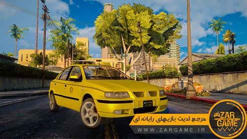 دانلود خودروی تاکسی سمند LX برای بازی GTA San Andreas