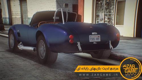 دانلود خودروی 1965 Shelby Cobra 427 A/C برای بازی GTA 5 (San Andreas)