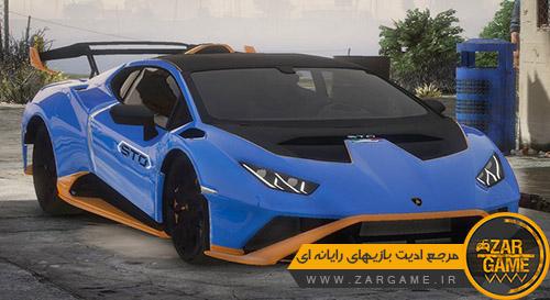دانلود ماشین Lamborghini Huracan STO 2021 برای بازی GTA V