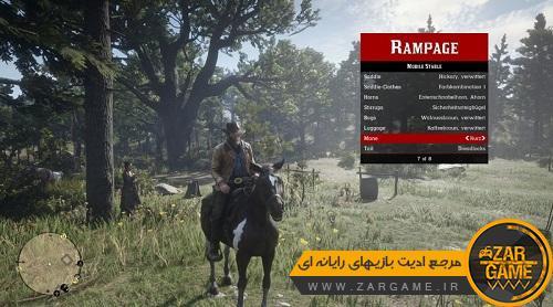دانلود ترینر Rampage برای بازی Red Dead Redemption 2