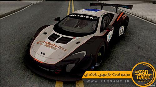 دانلود ماشین McLaren 650S GT3 برای بازی GTA San Andreas