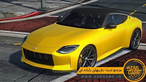 دانلود خودروی 2021 Nissan Z Prototype برای بازی GTA 5 (San Andreas)