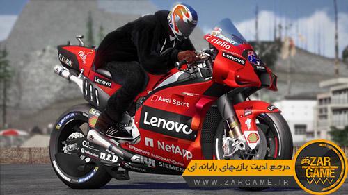 دانلود موتور سیکلت 2021 Ducati Desmosedici GP21 برای بازی (GTA 5 (San Andreas