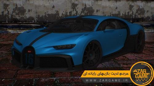 دانلود خودروی 2020 Bugatti Chiron Pur Sport برای بازی GTA 5 (San Andreas)