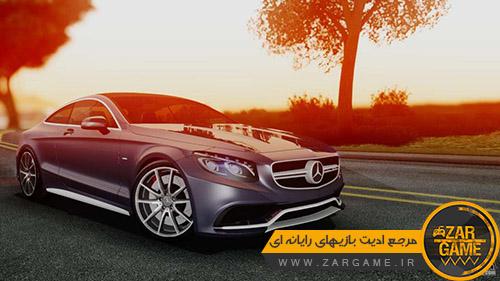 دانلود ماشین Mercedes-Benz S-Class Coupe AMG برای بازی GTA San Andreas