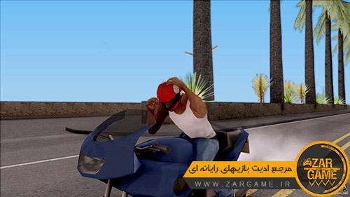 دانلود مود پوشیدن کلاه کاسکت به سبک GTA V برای بازی (GTA 5 (San Andreas