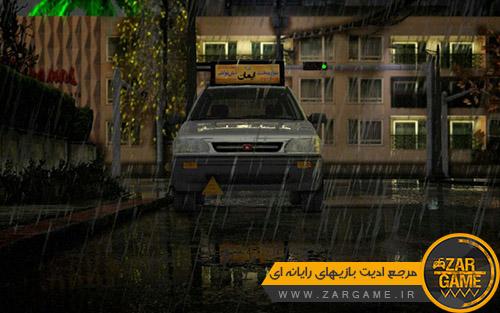 دانلود ماشین پراید آموزشگاه رانندگی برای بازی (GTA 5 (San Andreas