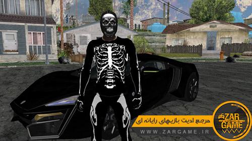 دانلود اسکین مرد اسکلتی از بازی GTA Online برای بازی GTA 5 (San Andreas)