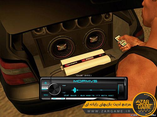 دانلود مود سیستم صوتی حرفه ای برای بازی (GTA 5 (San Andreas