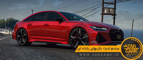 دانلود خودروی 2021 Audi RS6 Sedan (C8) برای بازی GTA V