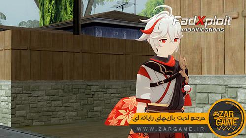 دانلود اسکین شخصیت Kaedehara Kazuha از بازی گنشین ایمپکت برای بازی GTA San Andreas