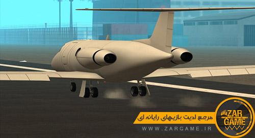 دانلود مود لغزیدن تایر هواپیما برای بازی GTA 5 (San Andreas)