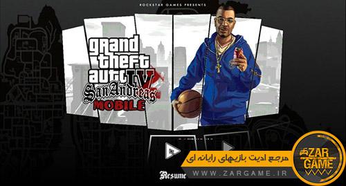 دانلود منوی بازی GTA IV و GTA V برای بازی GTA SA اندروید
