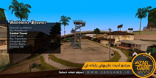 دانلود مود ظاهر کردن اشیا برای بازی GTA SA اندروید
