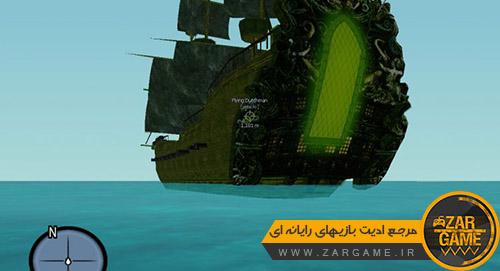 دانلود مود کشتی هلندی سرگردان برای بازی GTA 5 (San Andreas)