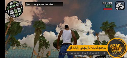 دانلود آسمان HD بازی GTA V برای بازی GTA SA اندروید