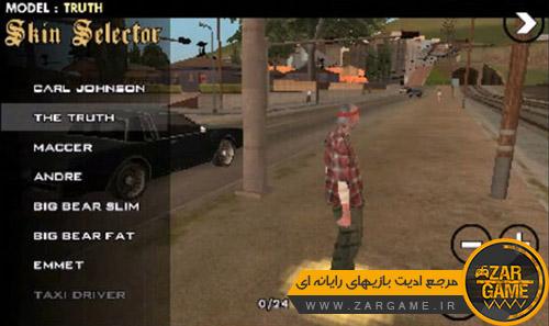 دانلود مود انتخاب اسکین (Skin Selector) برای بازی GTA SA اندروید