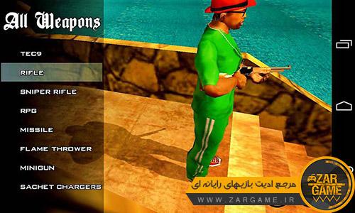 دانلود مود منوی انتخاب اسلحه برای بازی GTA SA اندروید