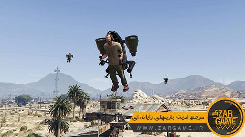دانلود مود جت پک برای بازی GTA V