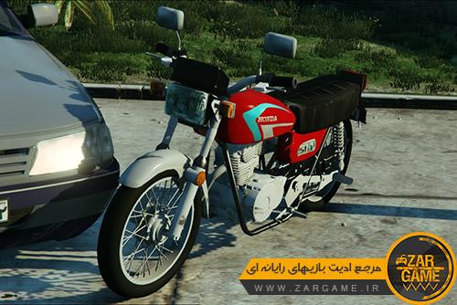 دانلود موتورسیکلت هوندا 125 CG برای بازی GTA V