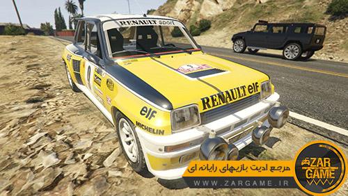 دانلود ماشین ایرانی رنو 5 رالی برای بازی GTA V