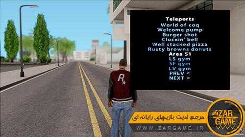 دانلود مود تلپورت به لوکیشن های مختلف برای بازی GTA San Andreas