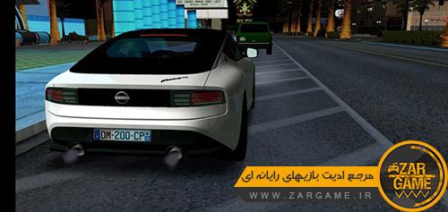دانلود ماشین Nissan Fairlady Z 2021 برای بازی GTA San Andreas
