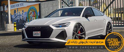 دانلود ماشین 2020 Audi RS7 Sportback (C8) برای بازی GTA V