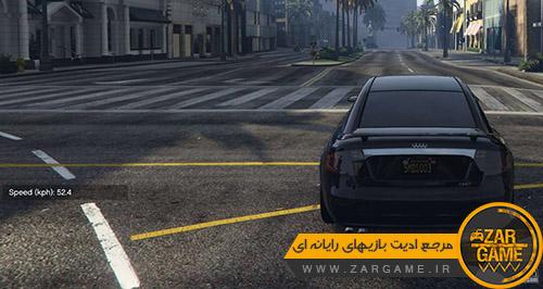 دانلود مود سرعت سنج ساده برای بازی GTA V
